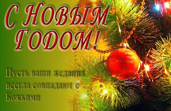 Христиан поздравление с новым годом