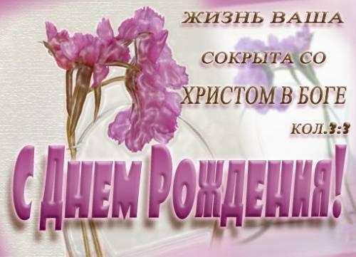 Поздравление пастора церкви с днем рождения