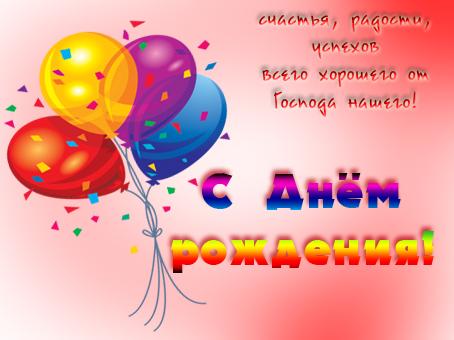 Поздравления с днём рождения верующего человека6
