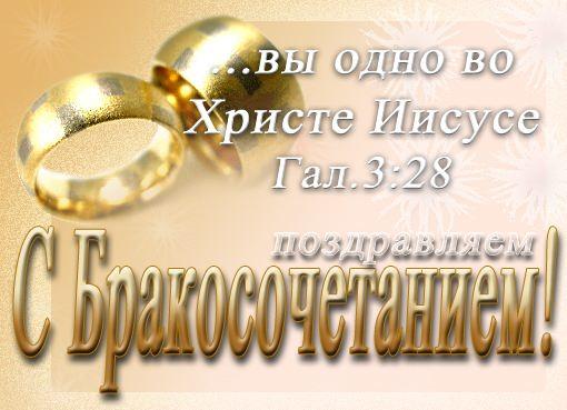 Поздравления с бракосочетанием христианские открытки