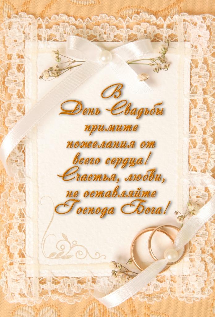 Поздравления с днем свадьбы для анны 57