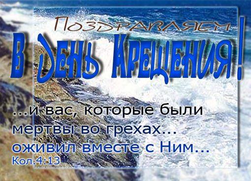 Поздравление с водным крещением по христиански
